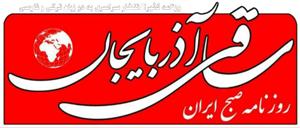 ساقی آذربایجان – روزنامه صبح ایران