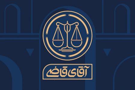 پخش سریال دادگاهی «آقای قاضی» بر اساس داستانهای واقعی